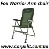 Кресло Fox Warrior Armchair