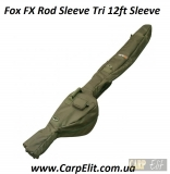 Fox чехол FX Rod Sleeve Tri 12ft Sleeve