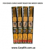 Готовый поводок FOX EDGES CURVE SHORT READY RIG WEEDY GREEN