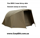 Накидка на палатку Fox EOS 2 man bivvy skin