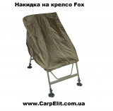 Накидка на крелсо Fox Waterproof Chair Cover Standard