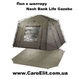 Пол к шелтеру Nash Bank Life Gazebo Heavy Duty Groundsheet