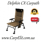 Карповое кресло Delphin CX Carpath