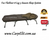 Спальная система Fox Flatliner 8 Leg 3 Season Sleep System