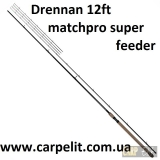Фидерное удилище Drennan 12ft matchpro super feeder