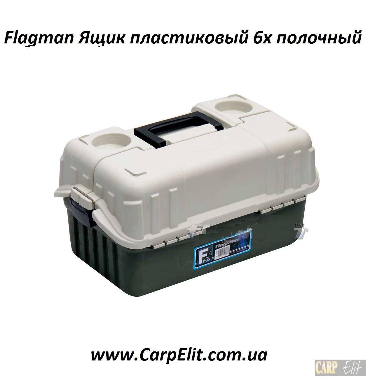 flagman рыбацкие снасти: