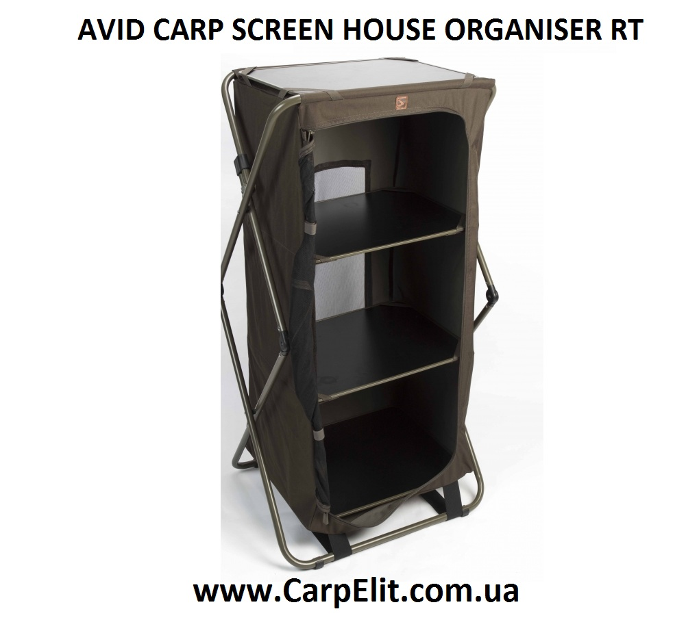 Органайзер AVID CARP SCREEN HOUSE ORGANISER RT