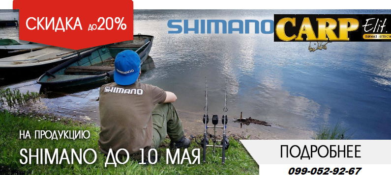 Удилище Shimano Tribal Velosity 13ft 3.5lb