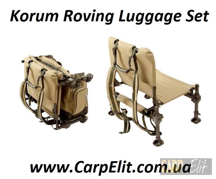 76f8480b1001 Korum Набор (кресло,сумка,чехол) Roving Luggage Set