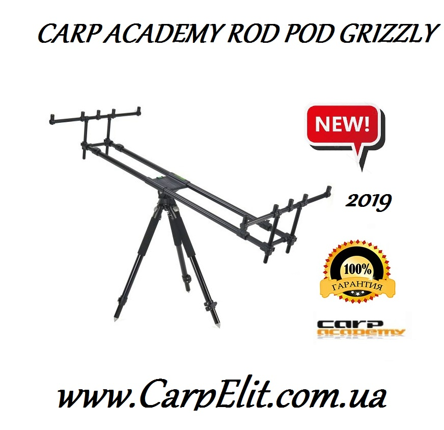 CARP ACADEMY ROD POD GRIZZLY