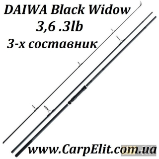 Удилище DAIWA Black Widow 12ft 3lb 50mm 3-х составник