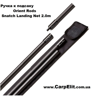 Ручка к подсатку Orient Rods Snatch Landing Net 2.0m Handle