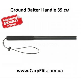 Ground Baiter Handle 39 см