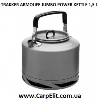 Чайник TRAKKER ARMOLIFE JUMBO POWER KETTLE 1,5 L