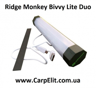 Фонарик Ridge Monkey Bivvy Lite Duo