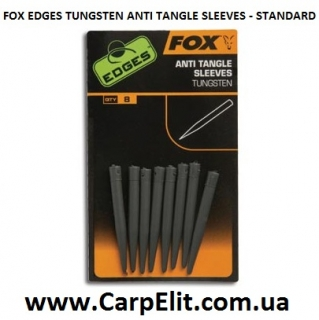 Противозакручиватель FOX EDGES TUNGSTEN ANTI TANGLE SLEEVES - STANDARD