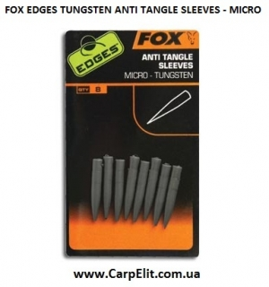 Противозакручиватель FOX EDGES TUNGSTEN ANTI TANGLE SLEEVES - MICRO