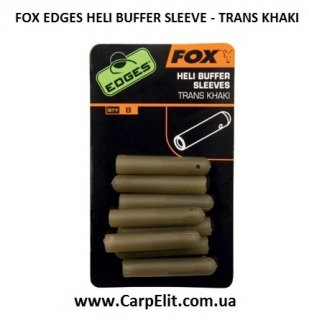 Наконечник FOX EDGES HELI BUFFER SLEEVE - TRANS KHAKI