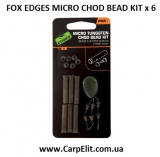 Набор для Чод рига FOX EDGES MICRO CHOD BEAD KIT x 6