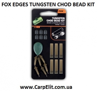 Набор для чод рига FOX EDGES TUNGSTEN CHOD BEAD KIT