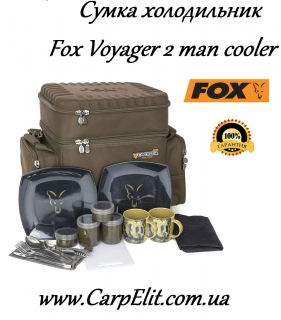 Сумка FOX VOYAGER TWO MAN COOLER