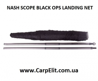 Подсак NASH SCOPE BLACK OPS LANDING NET