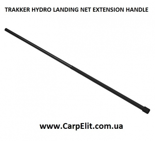 Рукоятка TRAKKER HYDRO LANDING NET EXTENSION HANDLE