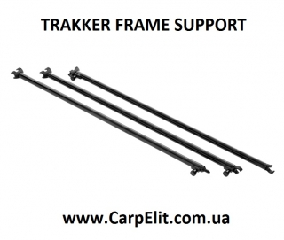 Распорки TRAKKER FRAME SUPPORT