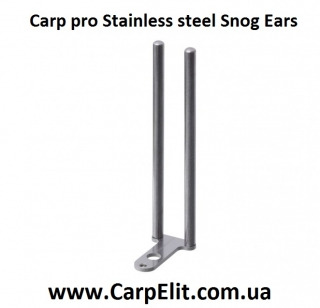 Cтабилизатор Carp pro Stainless steel Snog Ears