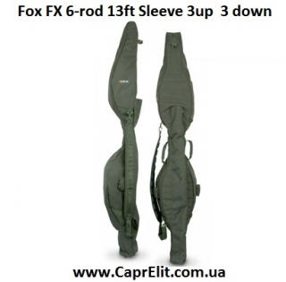 Чехол Fox FX 6-rod 13ft Sleeve 3up / 3 down