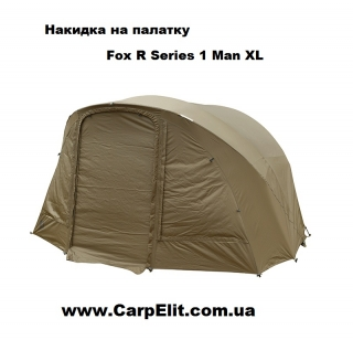 Зимний накид на палатку Fox R Series 1 Man XL Khaki Overwrap