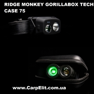 Кейс для фонаря RIDGE MONKEY GORILLABOX TECH CASE 75