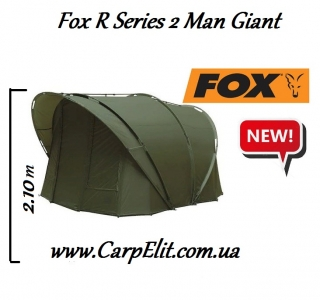 Карповая палатка Fox R Series 2 Man Giant Высота 2,10м