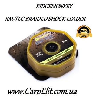 Шок-лидер RIDGEMONKEY RM-TEC BRAIDED SHOCK LEADER