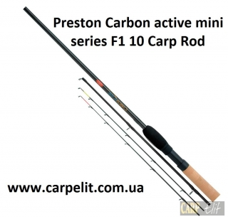 Фидерное удилище Preston Carbon active mini series F1 10 Carp Rod